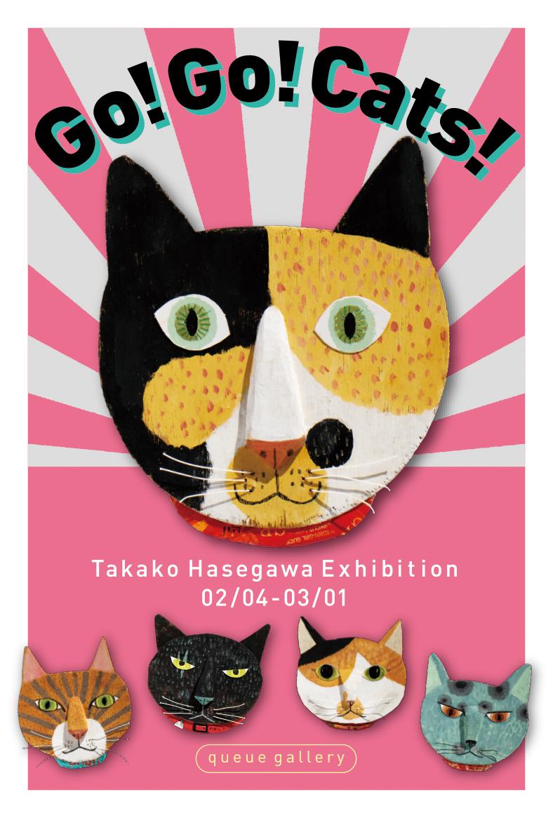 長谷川貴子展【Go! Go! Cats!】