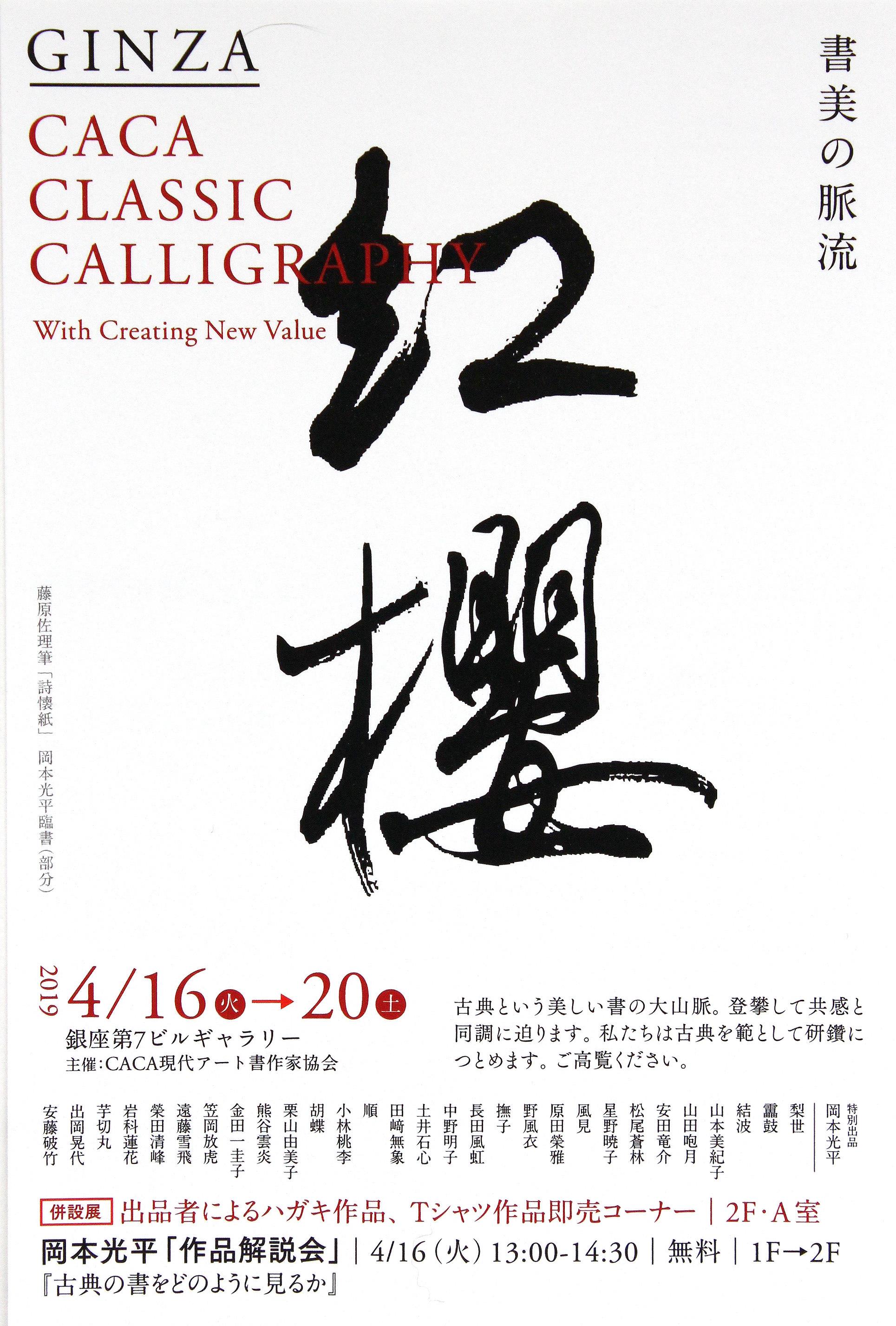 CACA銀座クラシックカリグラフィー