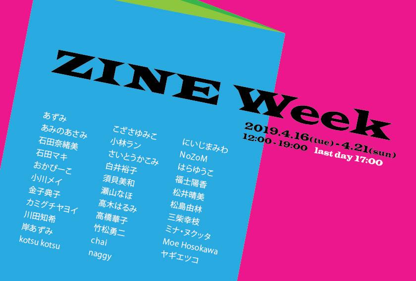 「ZINE Week」