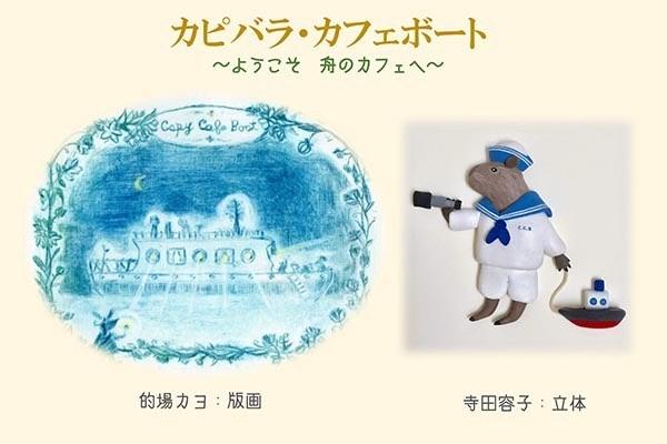 寺田容子&的場カヨ カピバラ・カフェボート