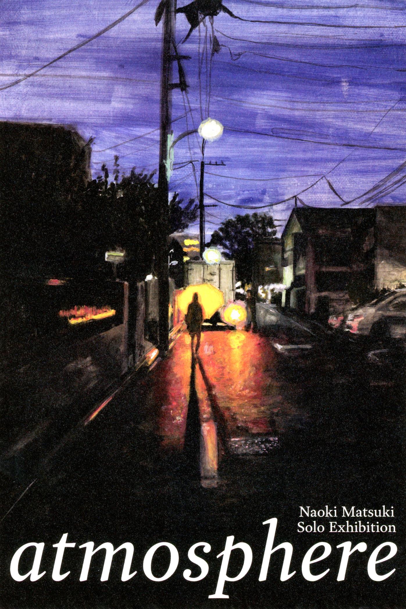 マツキナオキ個展「atmosphere」