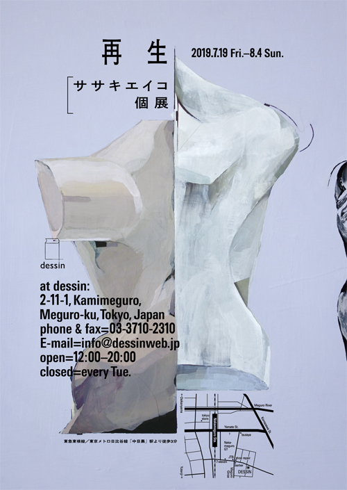 ササキエイコ個展「再生/調整」