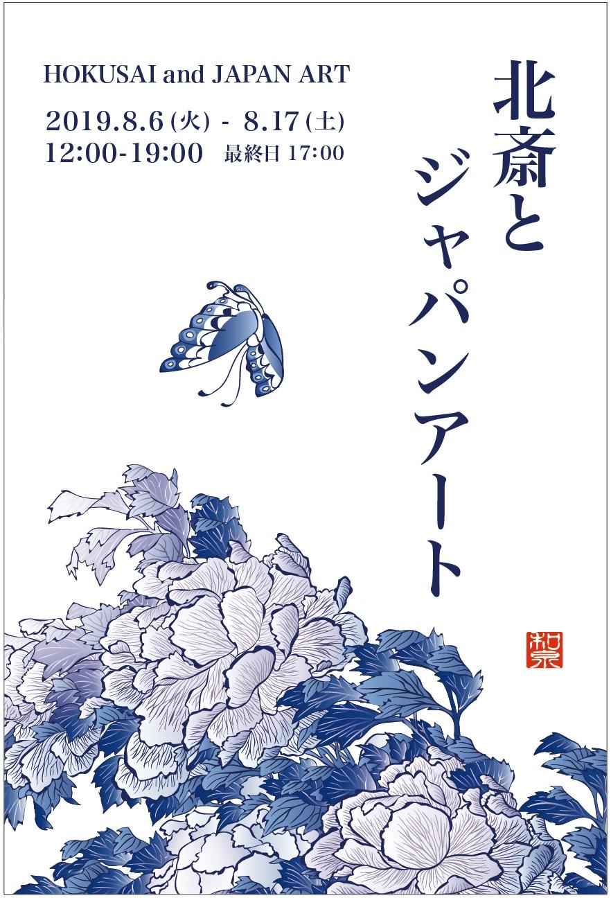 北斎とジャパンアート vol.2