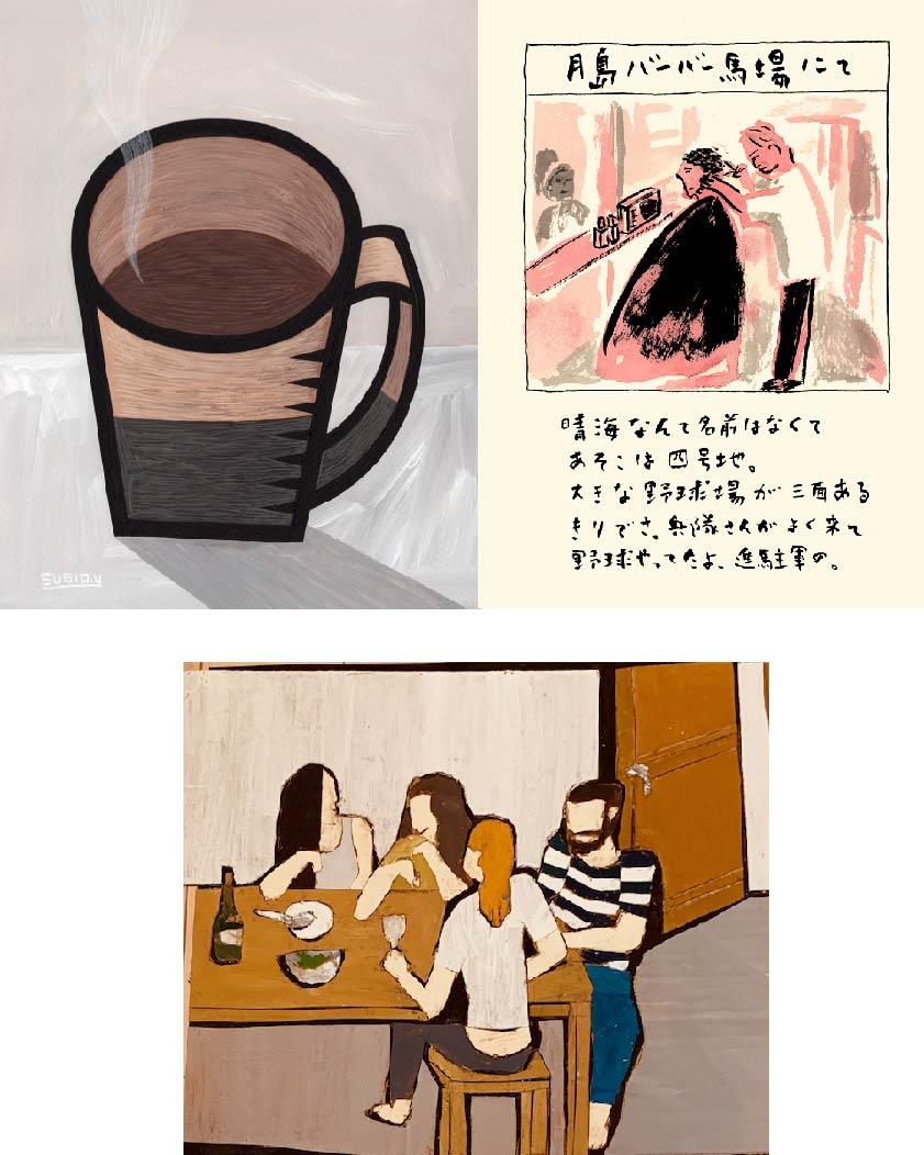 田沢ケン 山崎杉夫 信濃八太郎「日常」