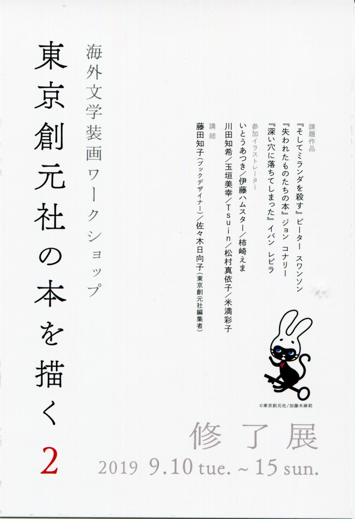 海外文学装画ワークショップ -東京創元社の本を描く- vol.2