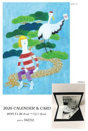 オリジナルカレンダー&カード展