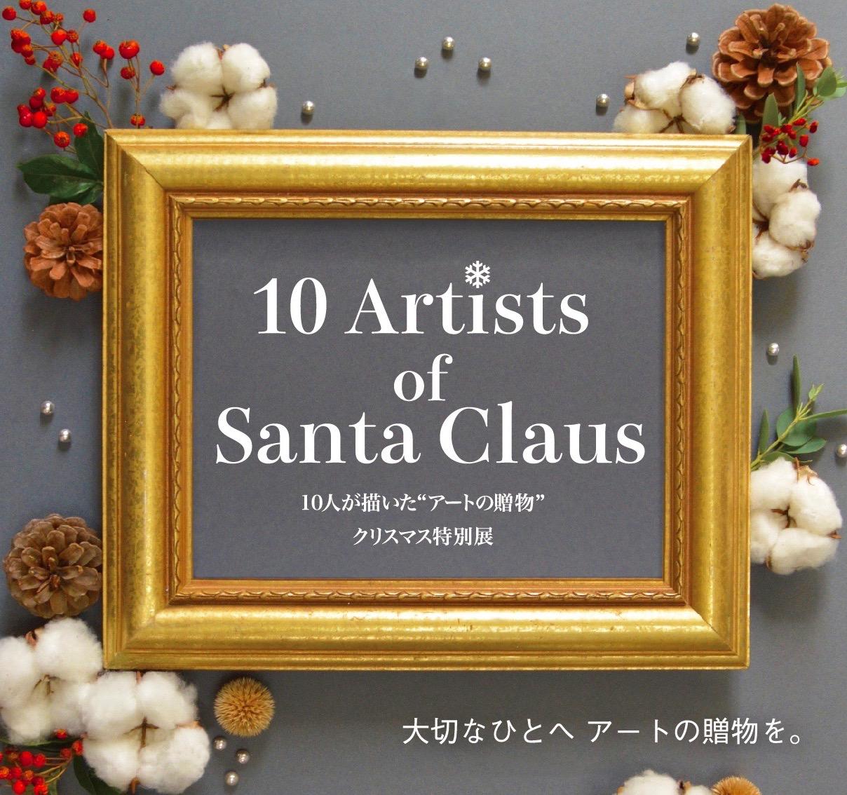 """10人が描いた""""アートの贈物"""" クリスマス特別展"""
