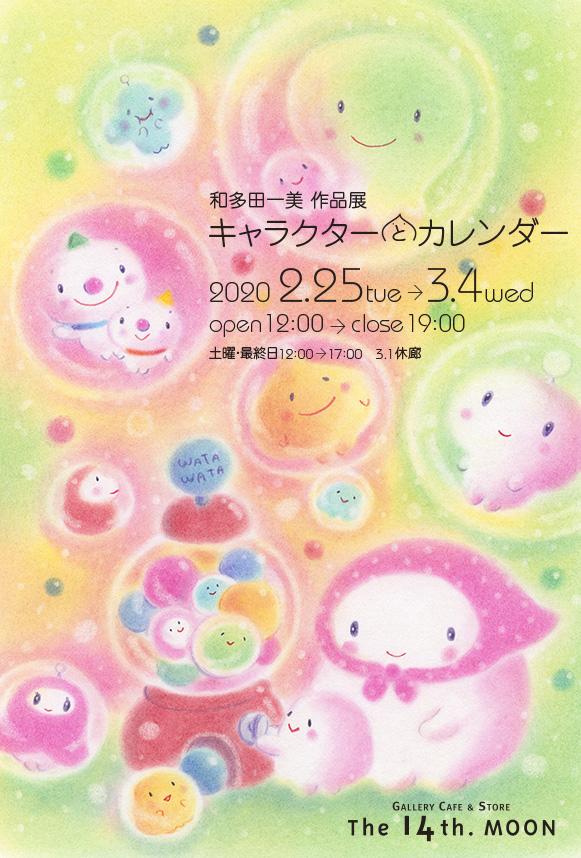 和多田一美作品展 「キャラクターとカレンダー」