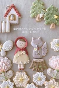 童話のアイシングクッキー展(Fiocco 山本しおり)