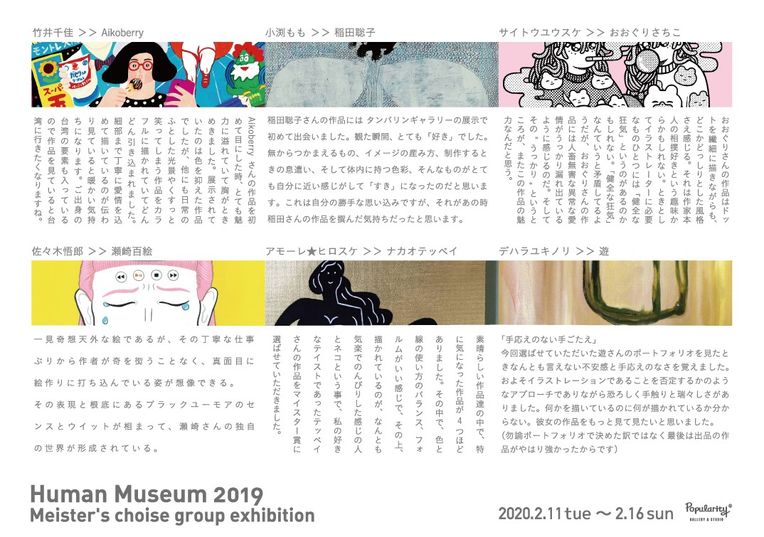 「Human Museum 2019   Meister's choise group exhibition」