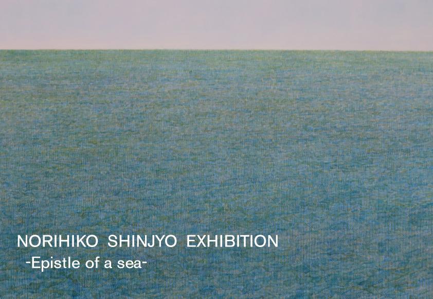 新庄憲彦個展 「Epistle of a sea」