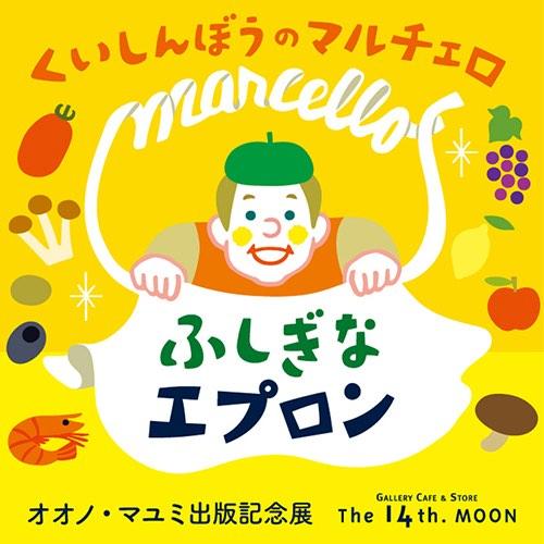 オオノ・マユミ出版記念展 ―くいしんぼうのマルチェロ ふしぎなエプロンー