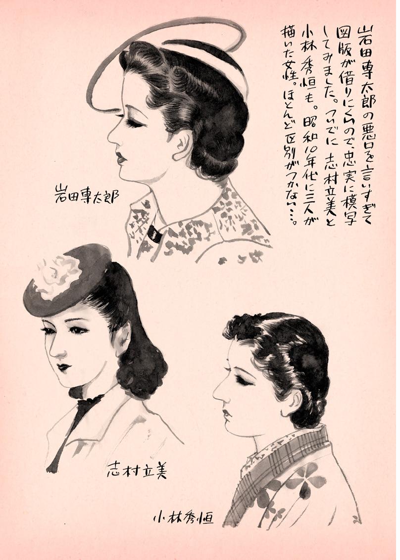 伊野孝行画 「昭和10年代の美人はこんな顔」