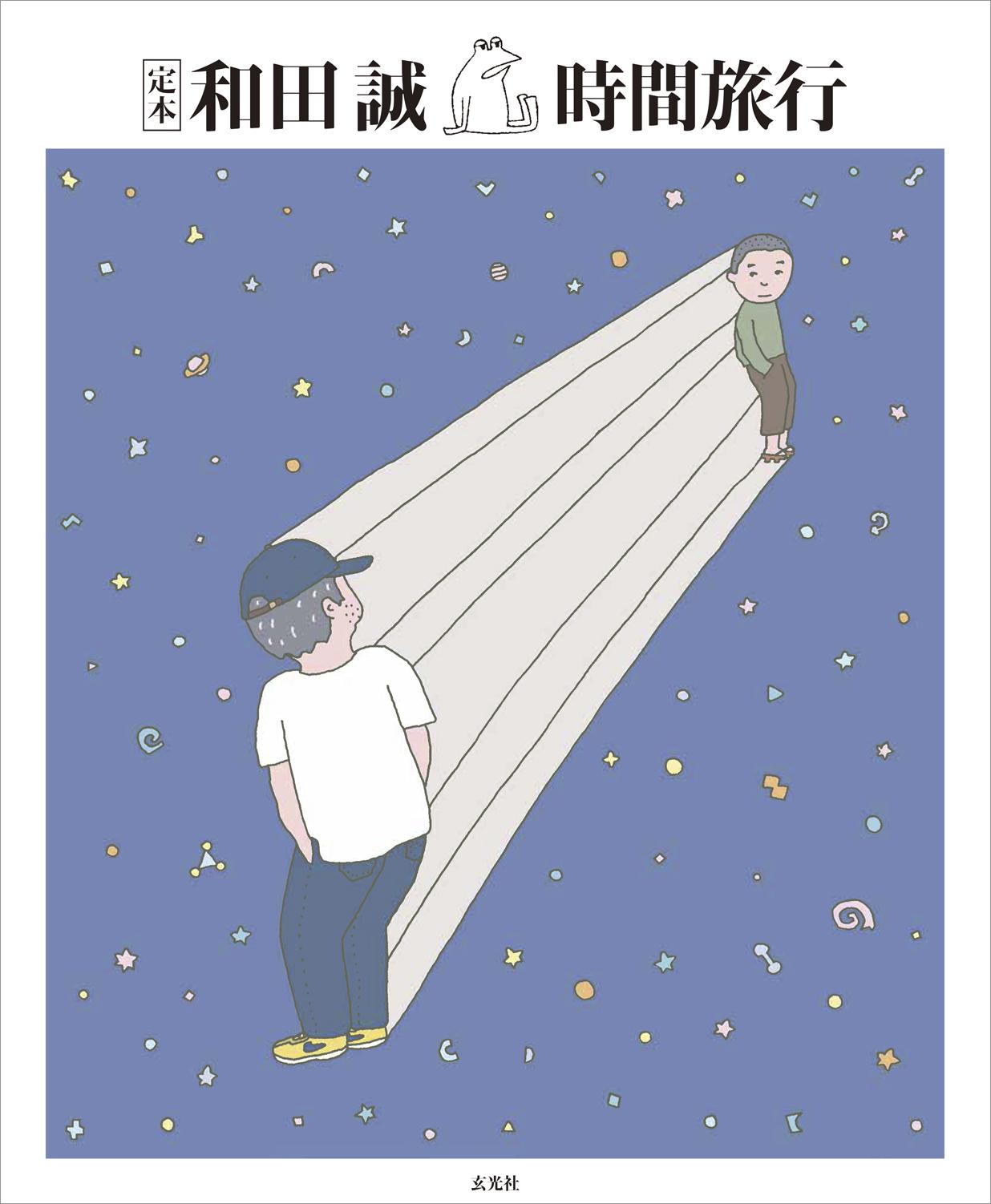 定本_和田誠 時間旅行_表紙