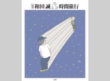 定本_和田誠 時間旅行_表1-eyecatch