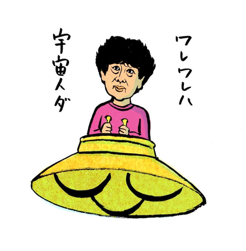 伊野孝行画 「キミはUFOを見たかい?」