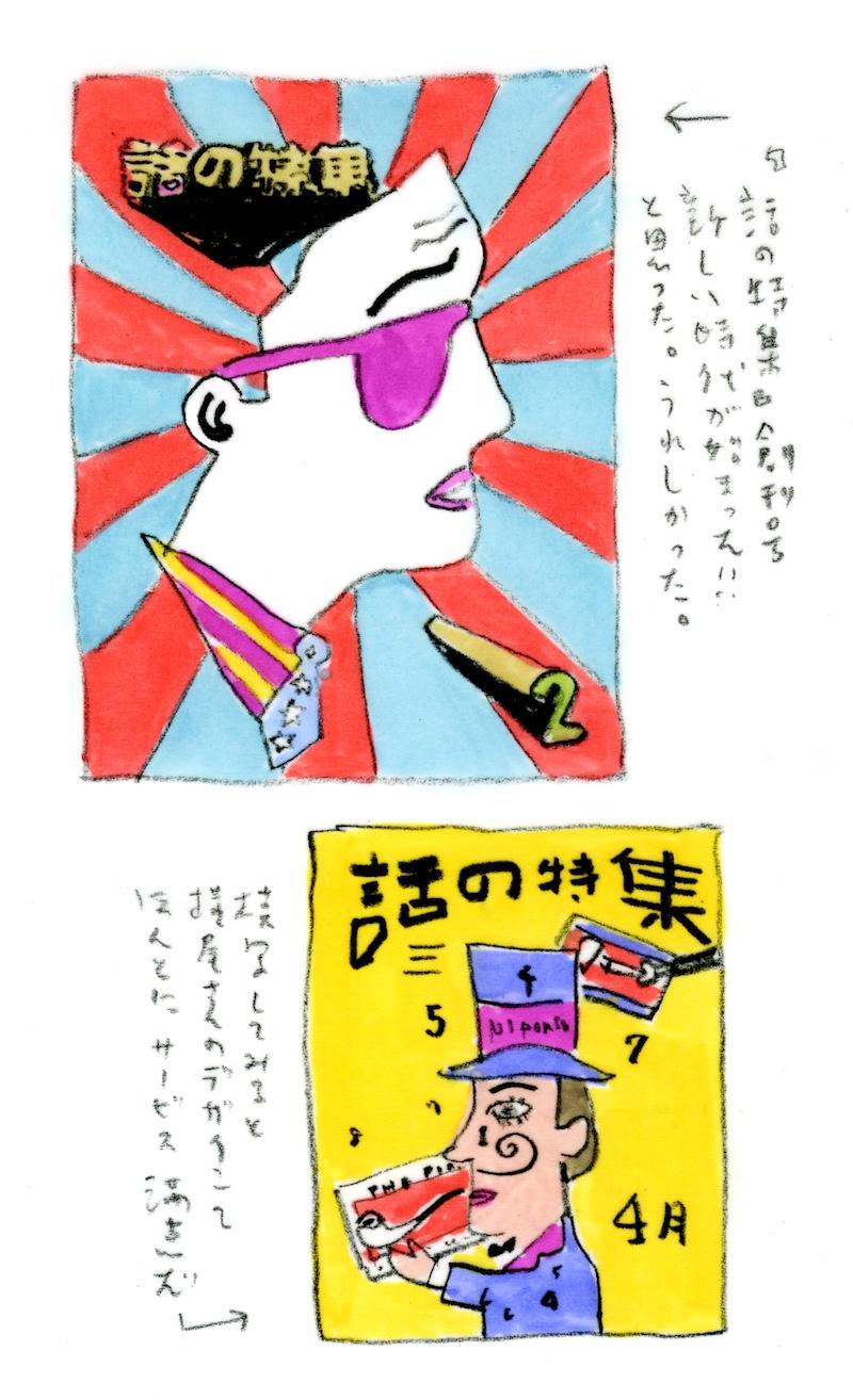 南伸坊画 『話の特集』創刊号&第3号