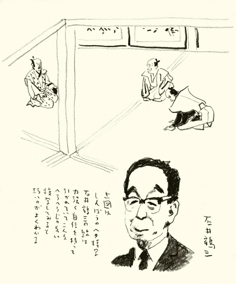 南伸坊画・石井鶴三