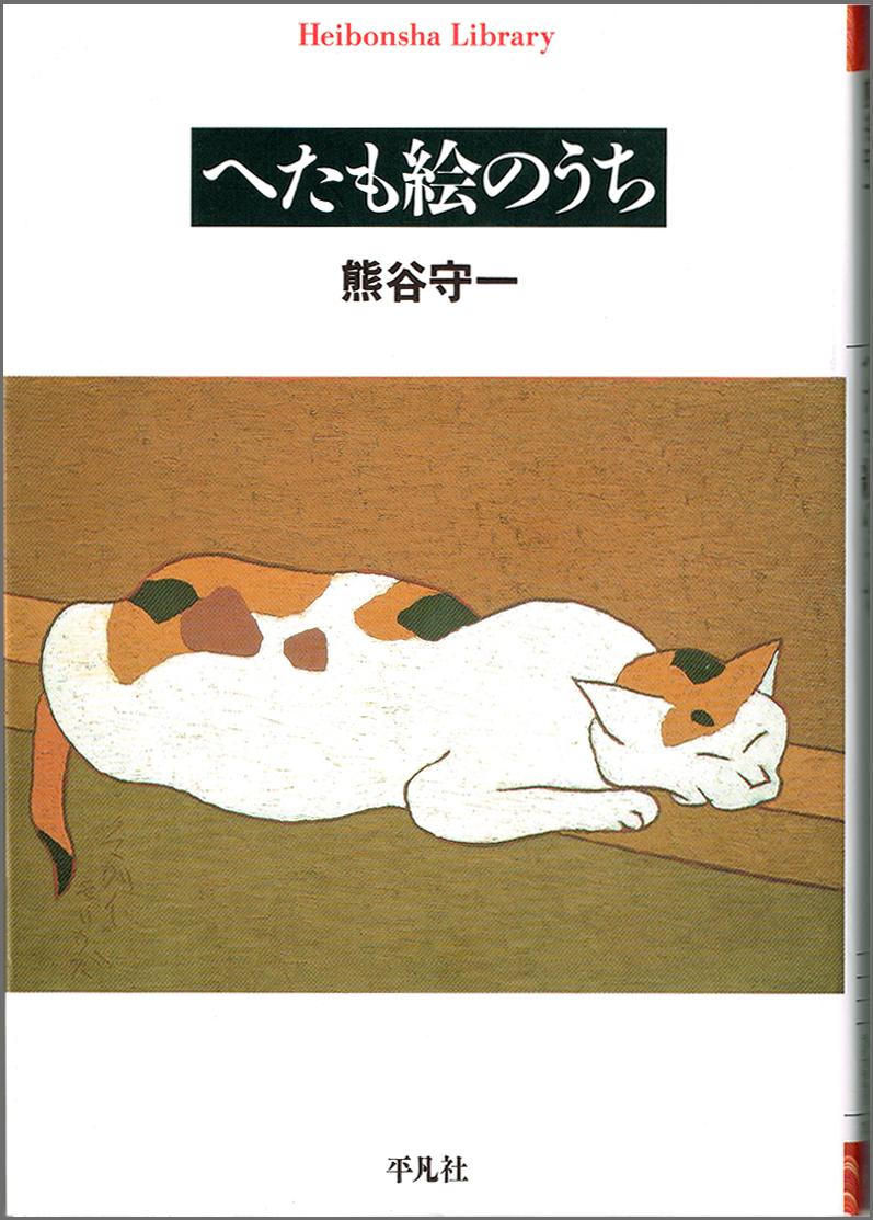 『へたも絵のうち』熊谷守一(平凡社/2000)熊谷作品としてよく知られる「猫」(1965年)が表紙。オリジナル版は日本経済新聞社から1971年刊行。