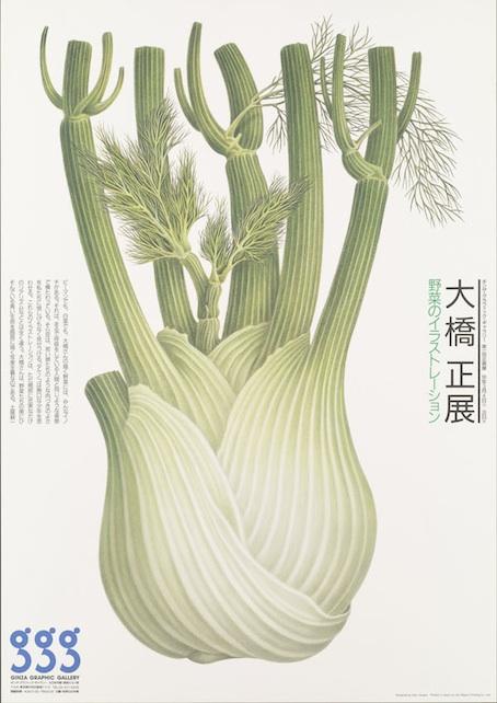 大橋正「大橋正展 野菜のイラストレーション」(ギンザ・グラフィック・ギャラリー/1986年)ポスター