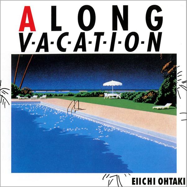 永井博「A LONG VACATION」(大瀧詠一/1981年)ジャケット 永井さんの同名の絵本が先にあり、そこから着想を得てレコードが作られた。周囲のヤシのドローイングは湯村輝彦さん。