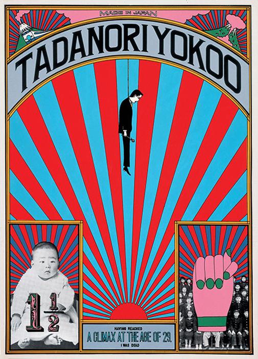 横尾忠則「TADANORI YOKOO」(1965) 「ペルソナ展」出品作品。 それまでクライアントのためのものと考えられていたポスターで自己の「死」を表現し、センセーションを巻き起こした。