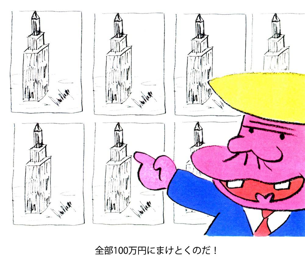 南伸坊画 「風刺画ってなに?」出品作品。