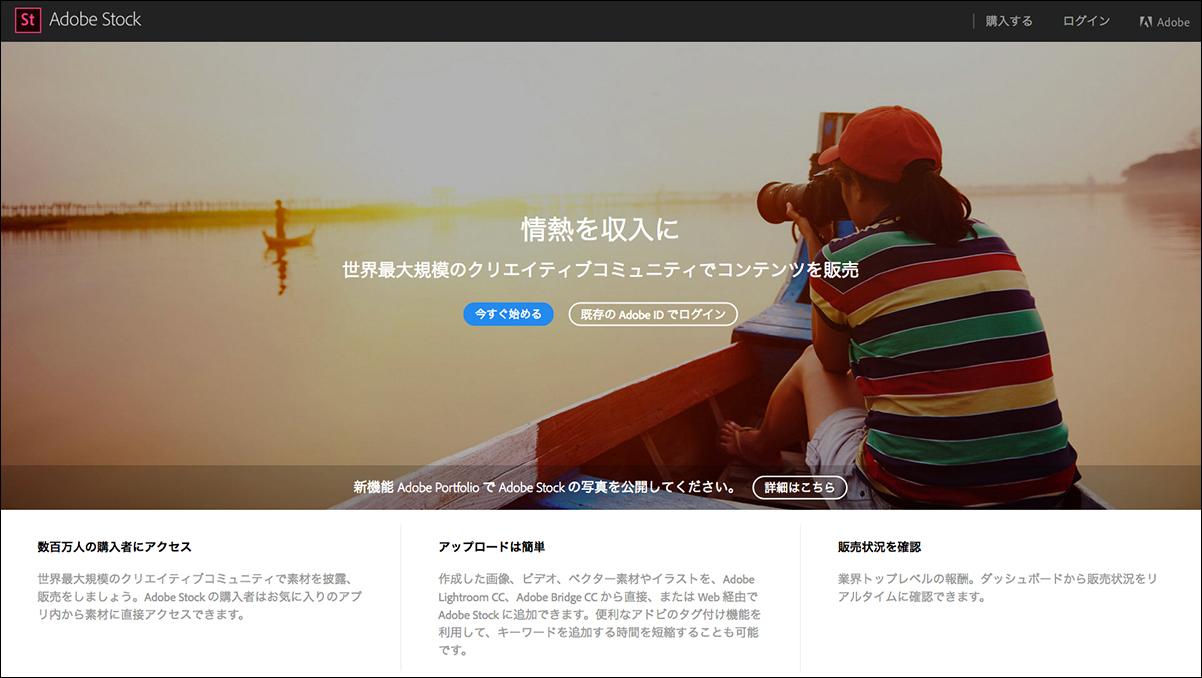 Adobe Stockのコントリビューター登録サイト