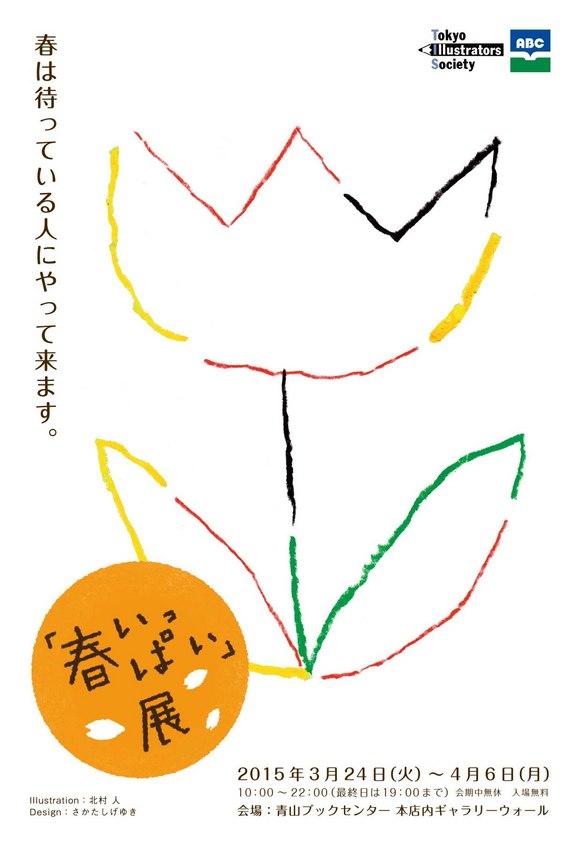 TIS_haru