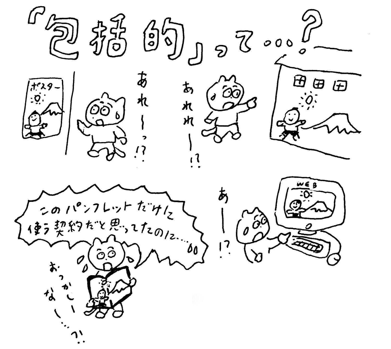 イラストレーターと著作権-03-01