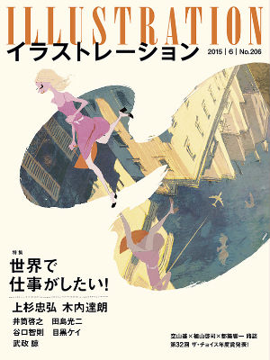 表紙イラストレーションは上杉忠弘さんによる描き下ろし