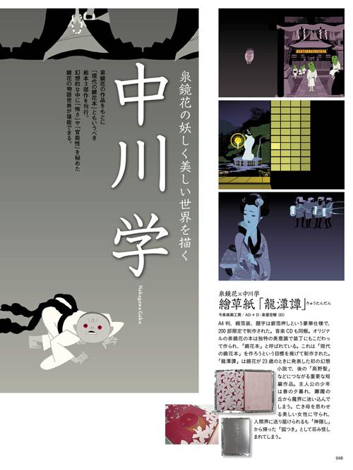 04_nakagawamanabu