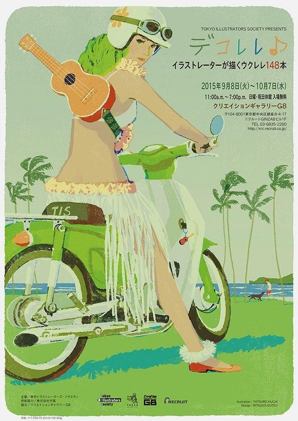 web_tis2015_poster-685x970