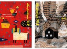 表紙イラストレーションは、イヌイマサノリさん(上巻・左)と千海博美さん(下巻・右)