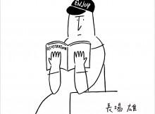 表紙イラストレーションは長場雄さん