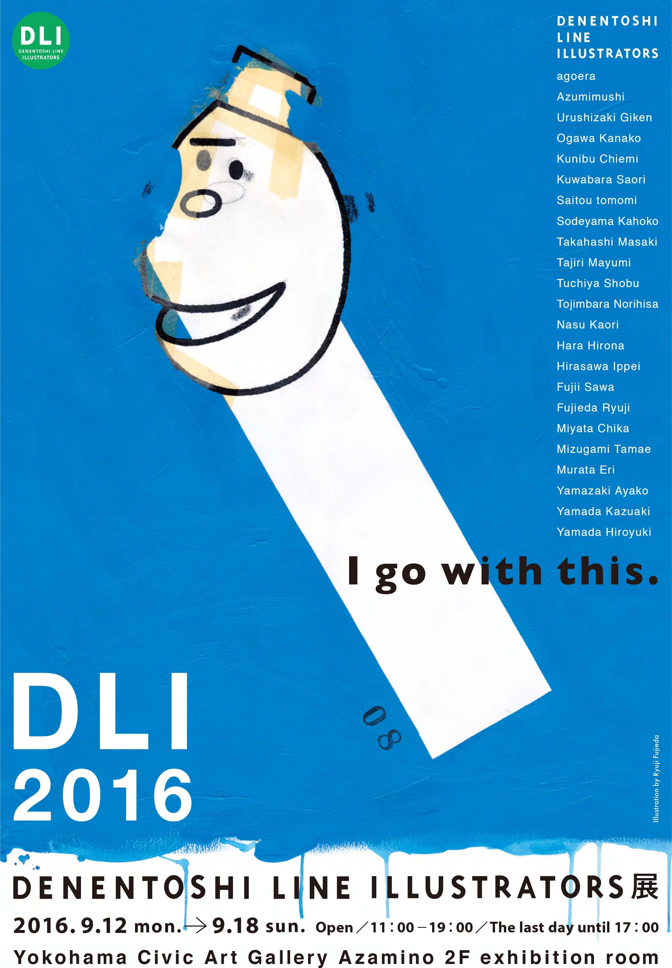田園都市ライン・イラストレーターズ DLI2016