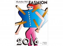 ファッションイラストレーション・ファイル2016 表紙