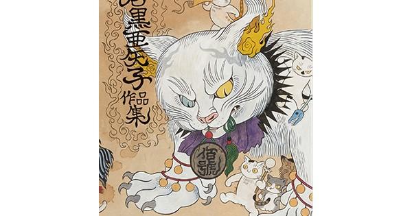 石黒亜矢子作品集表紙
