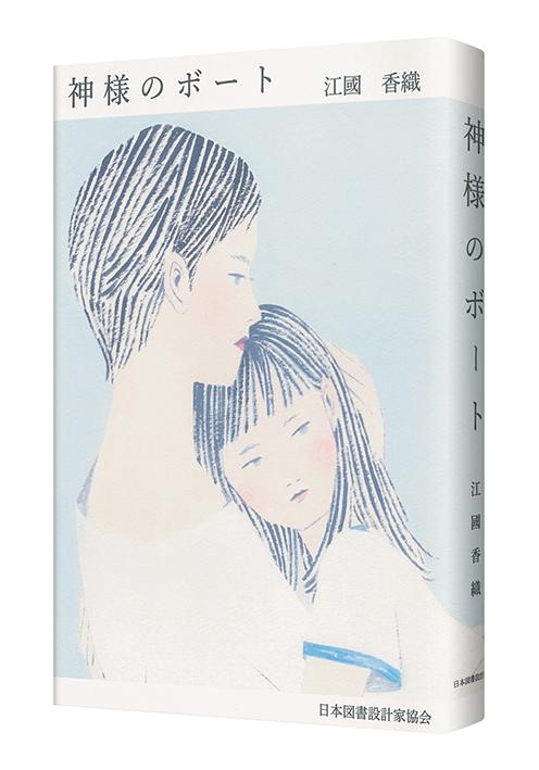 一般部門 金賞 合田里美さんの作品