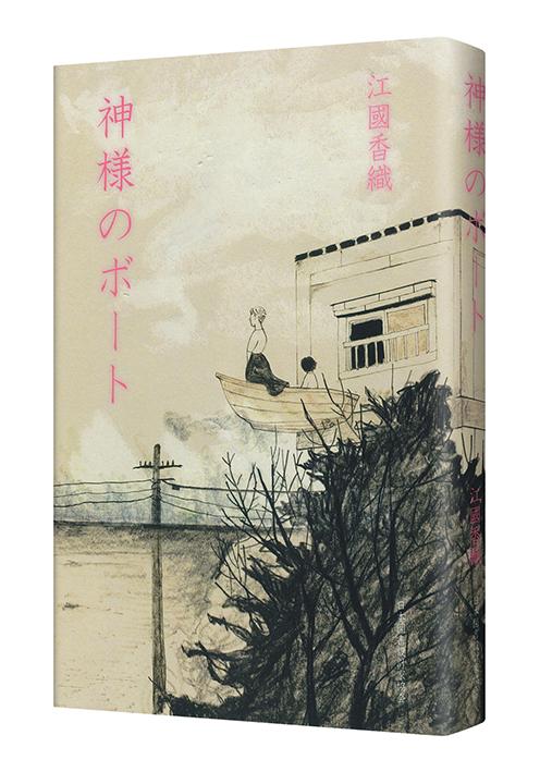 一般部門 銅賞 京極あやさんの作品