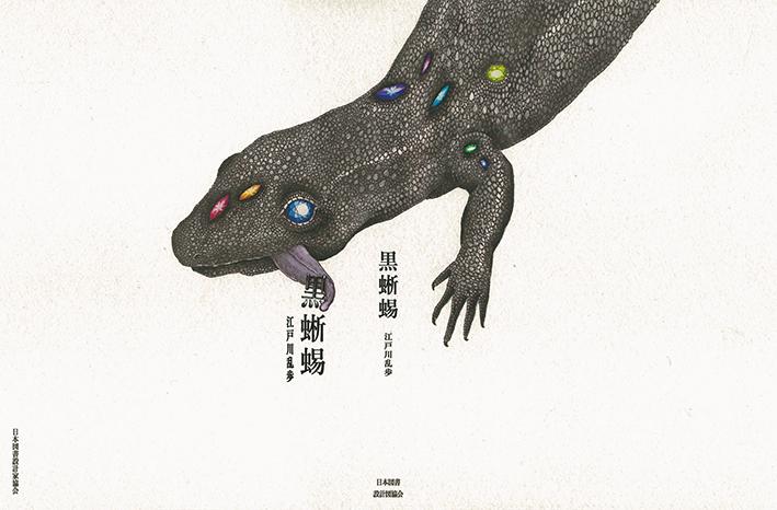 学生部門 銅賞 須﨑綾香さんの作品