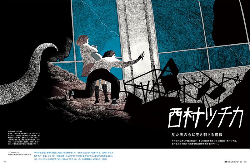 イラストレーションNo.213【特集】西村ツチカ