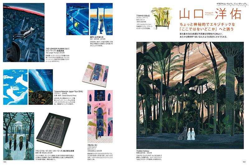 イラストレーションNo.213【特集】ニューウェーブ04