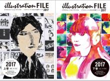 イラストレーションファイル2017表紙