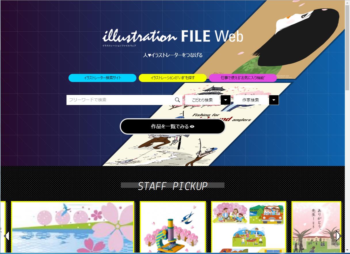 イラストレーションファイルWeb TOP