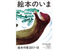 2017 絵本のいま表紙