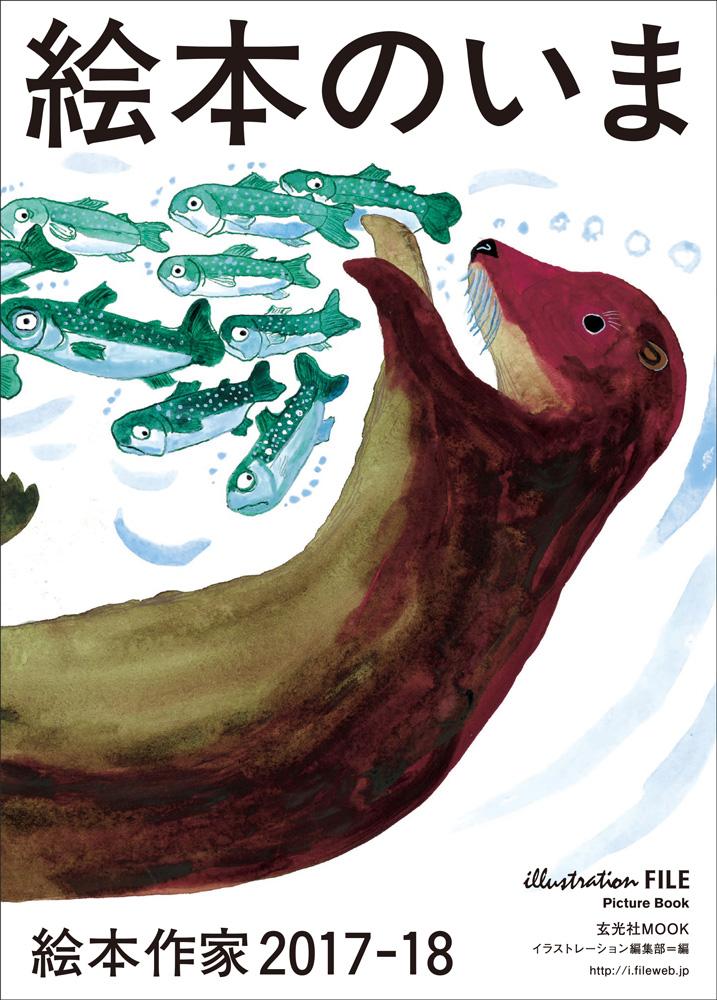 表紙イラストレーションは、「あらしのよるに」「ゴリラにっき」などで広く知られている、 世界屈指の動物絵本作家あべ弘士さん