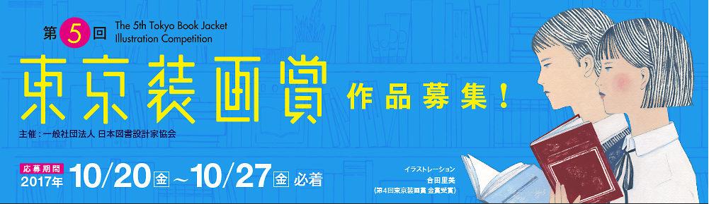 第5回東京装画賞