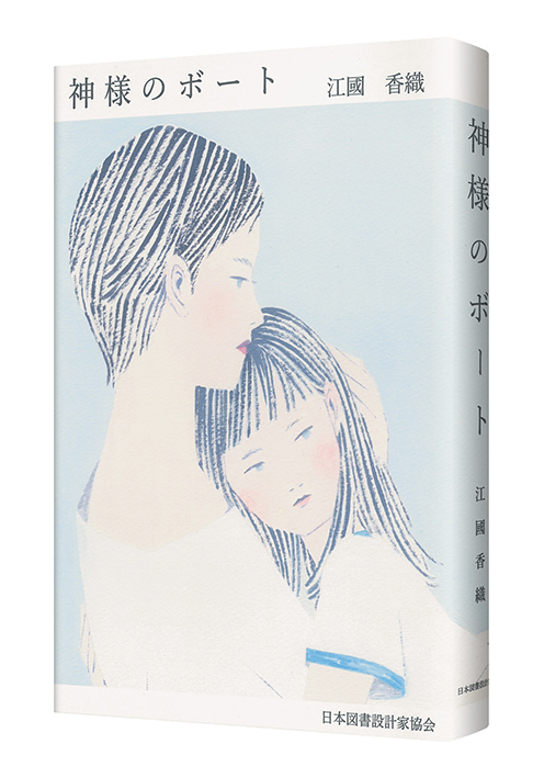 第4回(2016)一般部門 金賞 合田里美さんの作品『神様のボート』