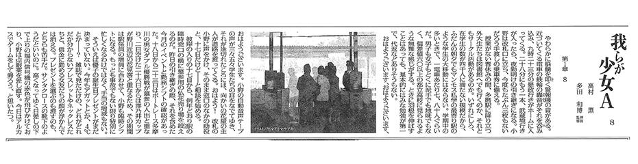 連載第8回の挿画 ヤマモトマサアキさん